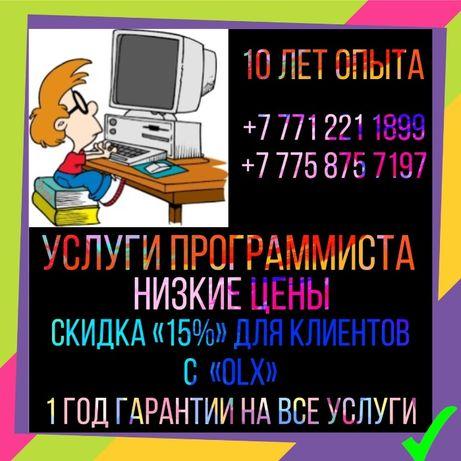Услуги программиста, установка Windows, MS Office, Антивируса