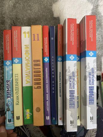 Учебники 11кл