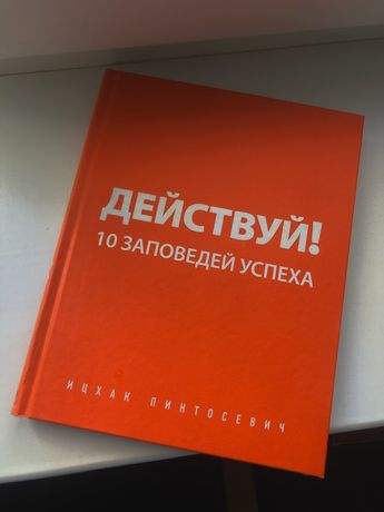 Книга Действуй
