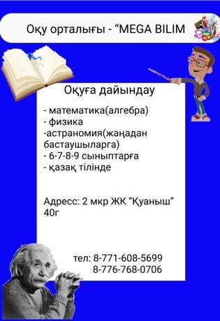 Репетитор физика, алгебра және астрономия