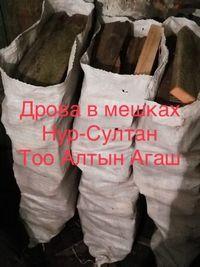 Дрова в мешках 900тг дрова для печки Нур Султане