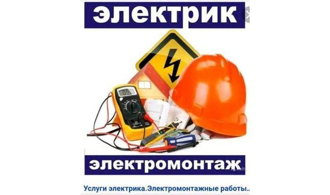 Электрик Круглосуточно Монтаж Штроба