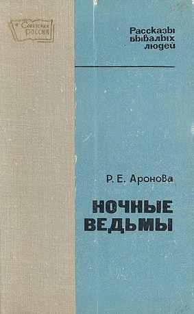 Ночные ведьмы   Аронова Раиса Ермолаевна