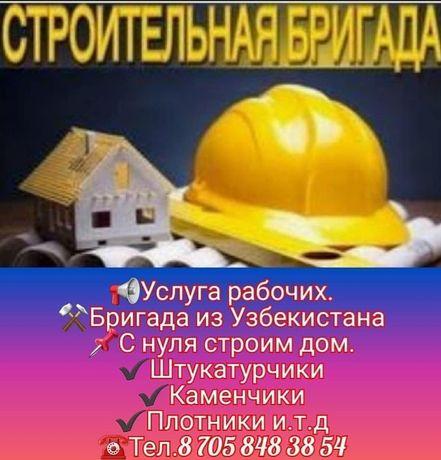 Услуга рабочих. Бригада из Узбекистана С нуля строим дом. Штукатурчики