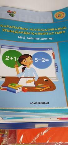 Карапайым математикалык угымдарды калыптастыру