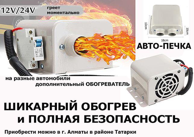 Автомобильный обогреватель-фен дополнительная авто-печка 12/24 вольт