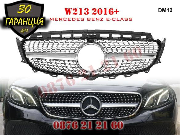 Предна Решетка Диамант Mercedes E W213 Мерцедес Е В213 2016г+ AMG АМГ