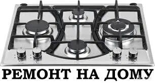ремонт и профилактика газовых плит,жаростойкие стекла.замена жиклеров.