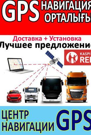 Все покупают у нас! РАССРОЧКА Мониторинг Контроль топлива GPS трекеры