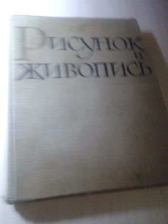 """продам книгу """" Рисунок и живопись"""" изд. искусство год 1961"""