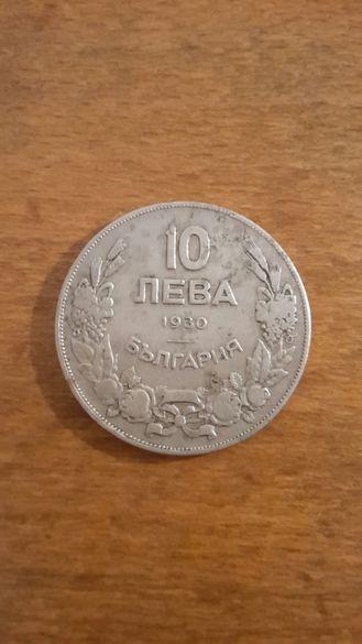Монета от 10 лева