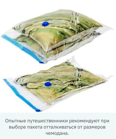 Вакуумные пакеты для вещей. Бесплатная доставка по Алматы.