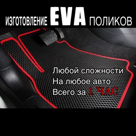 Eva полики, ева коврики от 13000тг