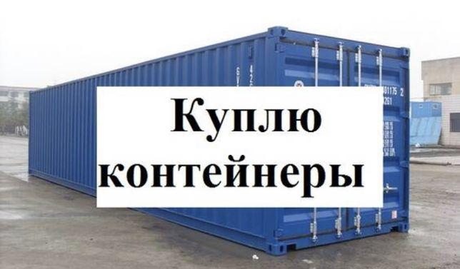Пре.об.ре.ту контейнер 40тонн