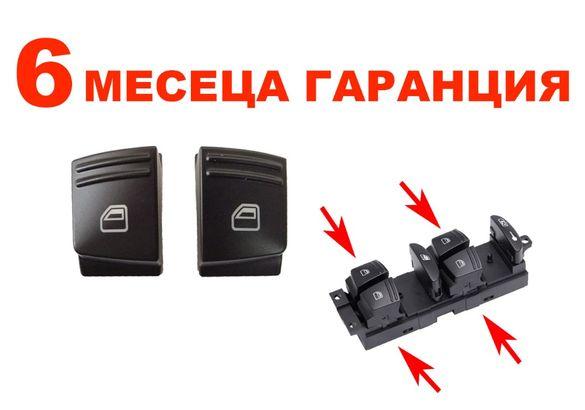 Капачета (копчета) на бутон за Porsche Cayenne 9PA / Порше Кайен