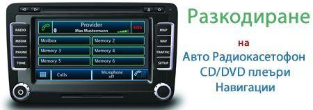 Разкодиране на автоаудио и навигационни системи