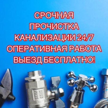 Чистка Канализации, прочистка труб туалет кухни,засор. Сантехник