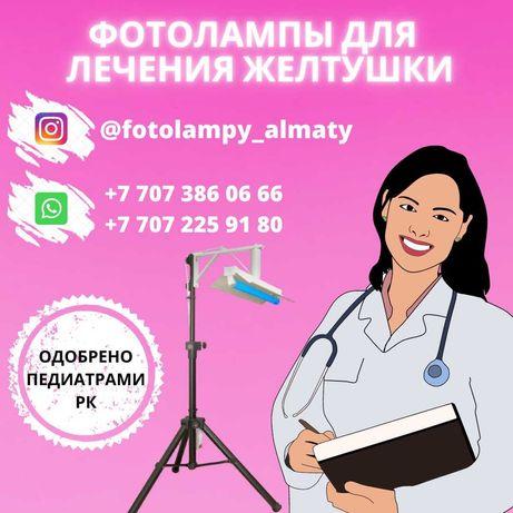 Фотолампа от желтушки\ Алматы \ПРОВЕРЕНО ПЕДИАТРАМИ
