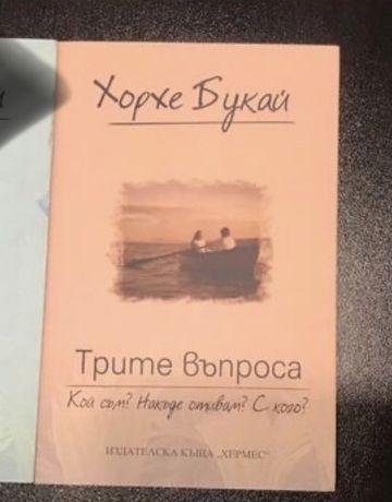 Книги по 1лв/2лв/3лв/ до 6лв
