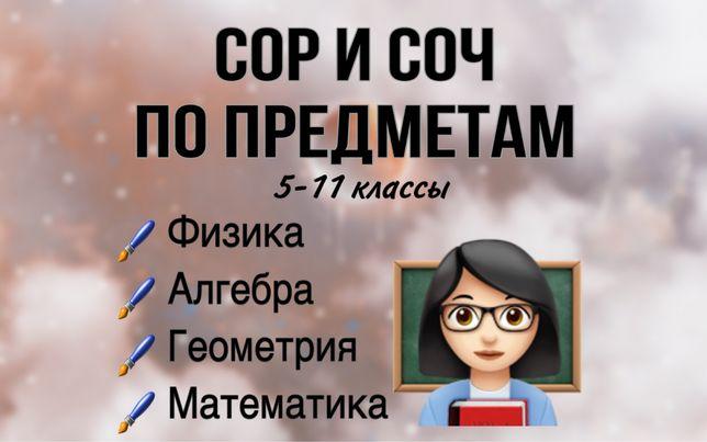 СОР, СОЧ, контрольные работы