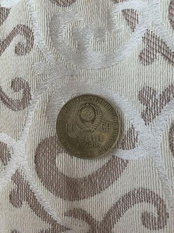 Продаю 1 рубль от тысячы восемьсот семидесятого года года коллекционая
