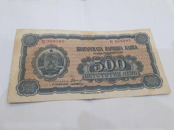 Български Банкноти стари пари марки динари лот сет банкнота