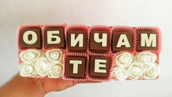 Шоколадови бонбони, рози, букети, шоколади, лъжички и много други
