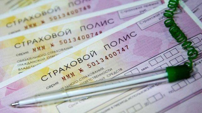 Автострахование в Россию! По самым выгодным ценам!