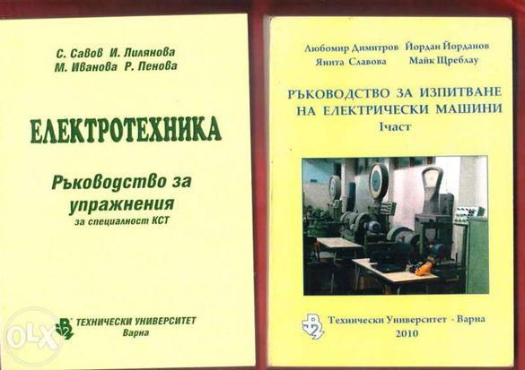 Електротехника Ръководство, Литературно образование и интерпретация н