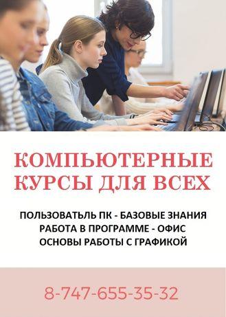 Компьютерные курсы