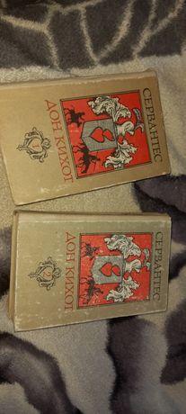 Книга Дон Кихот Сервантес
