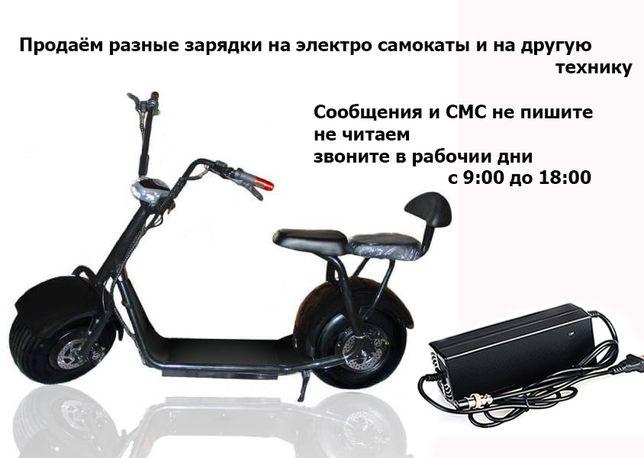 для City-Coco зарядное устройство и зарядки на любые самокаты и от др.