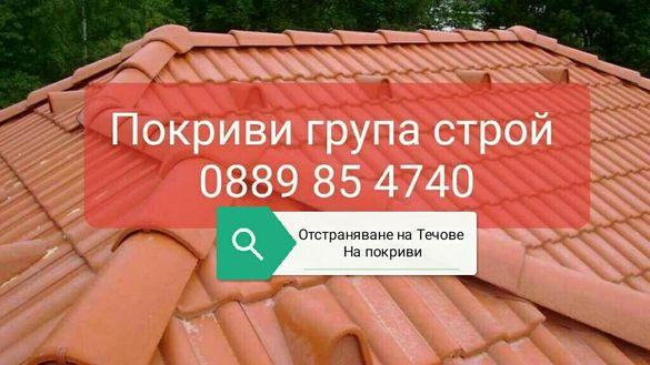 Ремонт на покриви  ихтимат