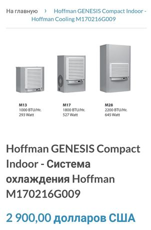 Кондиционер Хофммена