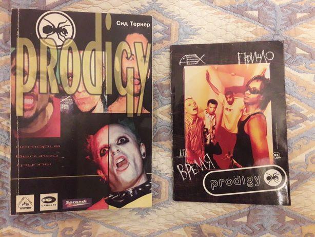 Книги о группе The Prodigy