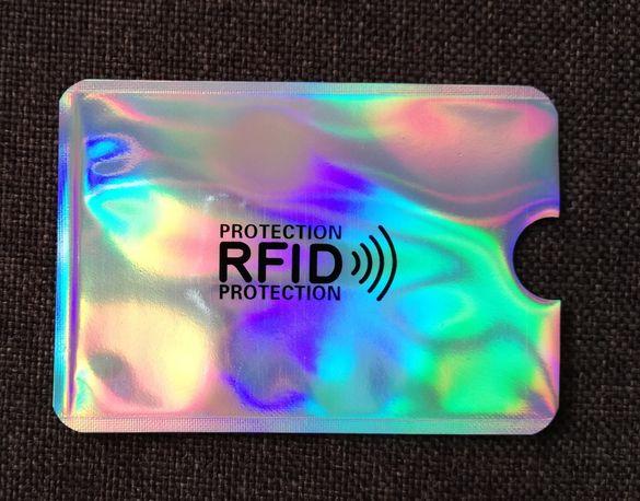 RFID протектори за дебитни и кредитни карти