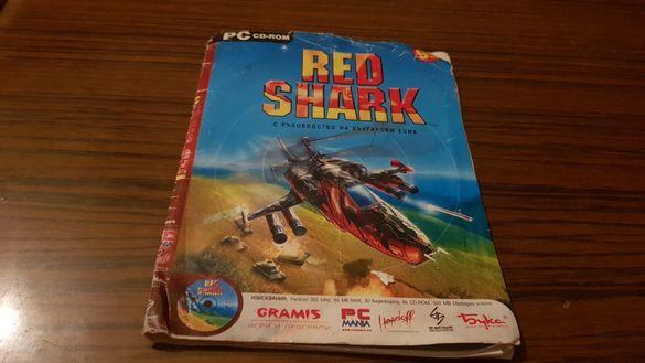 Компютърна видеоигра Red Shark