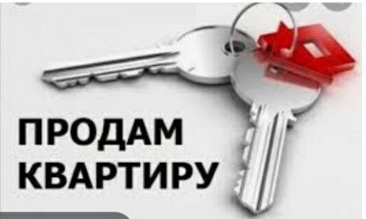 Продам квартиру или обмен (на скотину или ваши предложения)