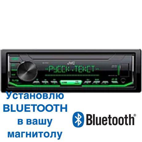 Установлю Bluetooth в магнитолу. п.Жаксы