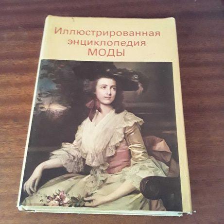Энциклопедия моды, 1986 г