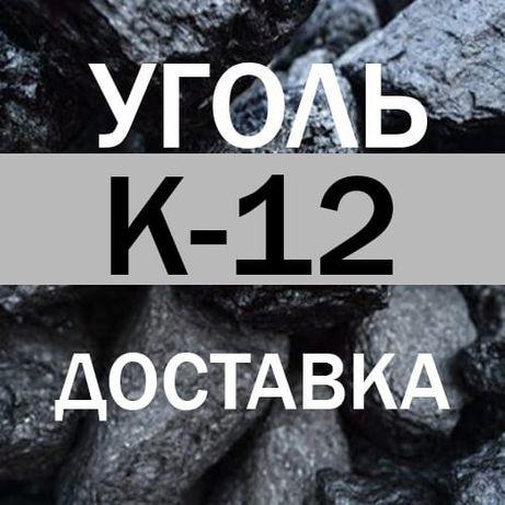 Уголь для котлов
