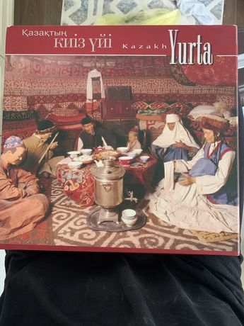 казахская юрта, книга для глубокого познания казахской культуры