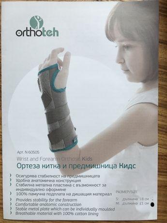 Ортеза за китка и предмишница / стабилизатор