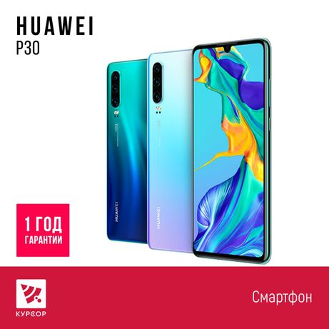 КУРСОР Huawei P30 ,6/128 GB, 40 МП, Назарбаева 161/Муканова 53
