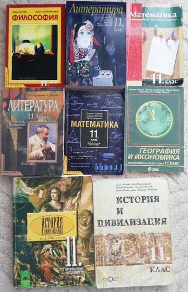 Учебници за 11 клас