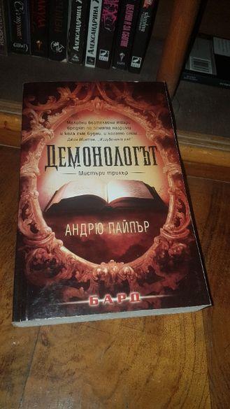 Добре запазени книги - различни жанрове