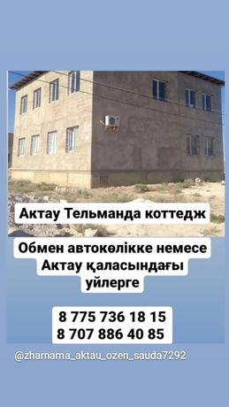 Обмен коттедж на квартиру