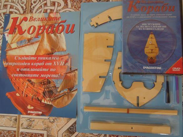 кораба Свети Йоан Крълтител - от1 до 100 брои