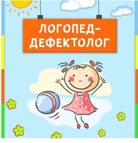 Дефектолог.Провожу занятия на русском языке.