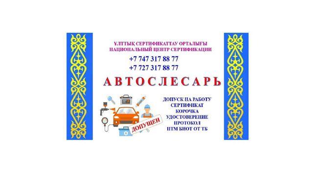 Автослесарь Слесарь Допуск на работу сертификат корочка протокол